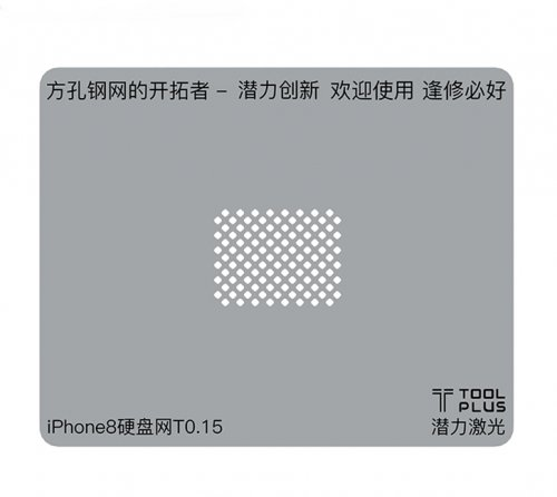 QianLi ToolPlus For iPhone 8 Universal Hard Disk Module Rework Reballing Stencil