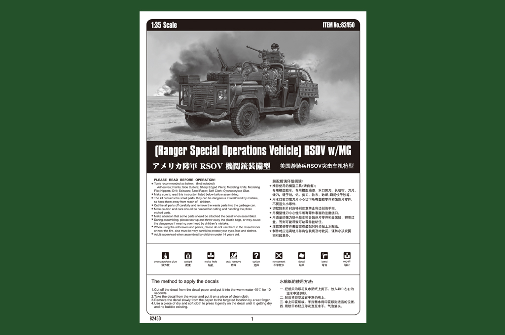 HobbyBoss 82450 1/35 Scale (Ranger Special Operations Vehicle) RSOV w/MG  Military Plastic Assembly Model Kit