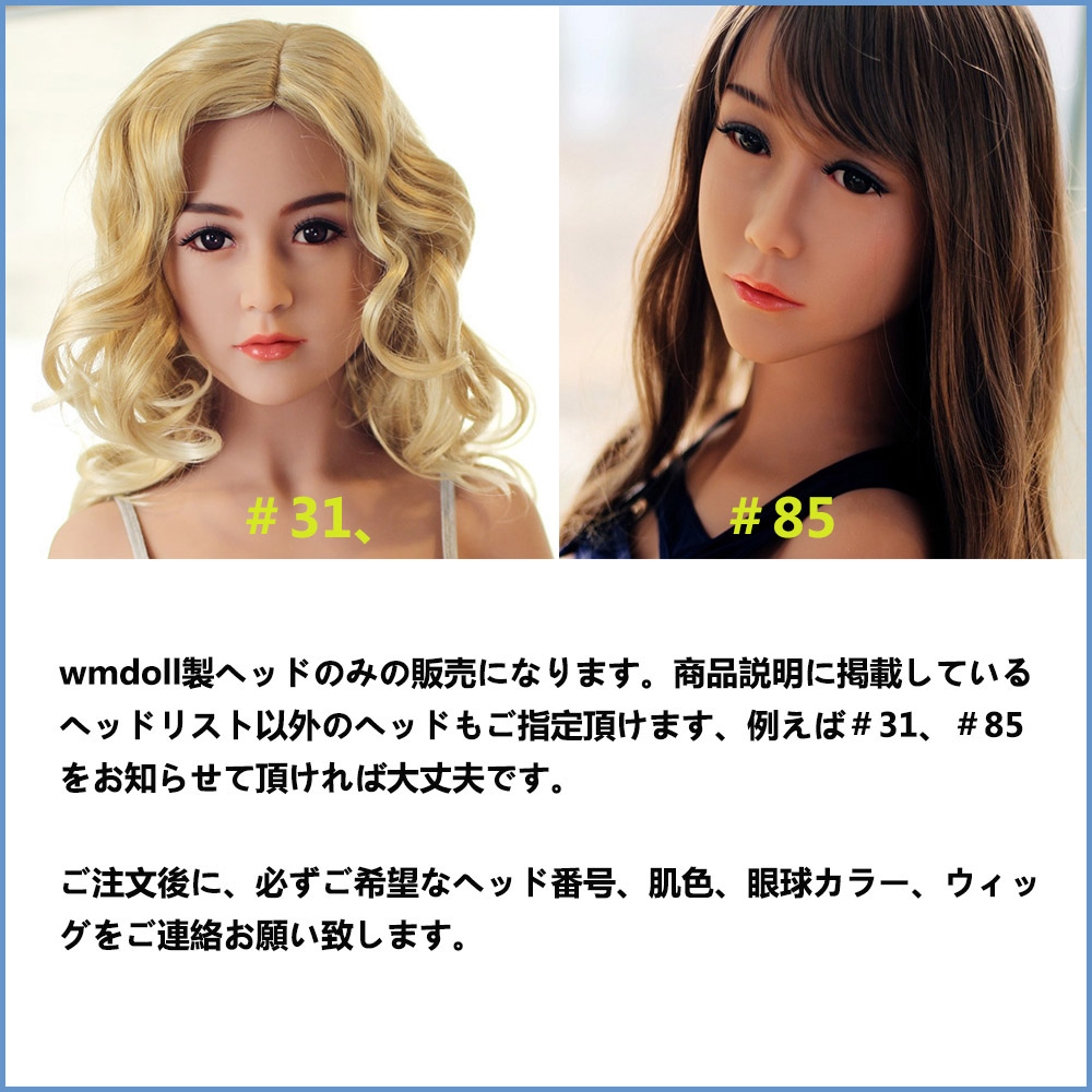 WM Dolls Heads 頭部のみ