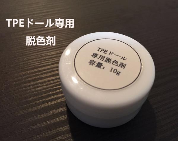 【即納・国内在庫品・送料無料】TPEラブドール 専用脱色剤 ステインリムーバー WMDOLL工場採用品