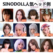 フルシリコン製ラブドール Sino Doll Head 頭部のみ