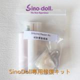 【即納・国内在庫品・送料無料】Sinodollシリコンドール 専用修復キット Sinodoll専用品