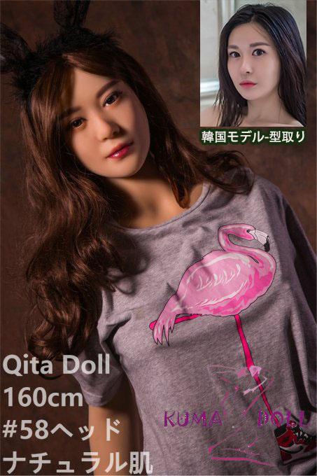 TPE製ラブドール Qita Doll 160m Bカップ #58 韓国女優彩彬
