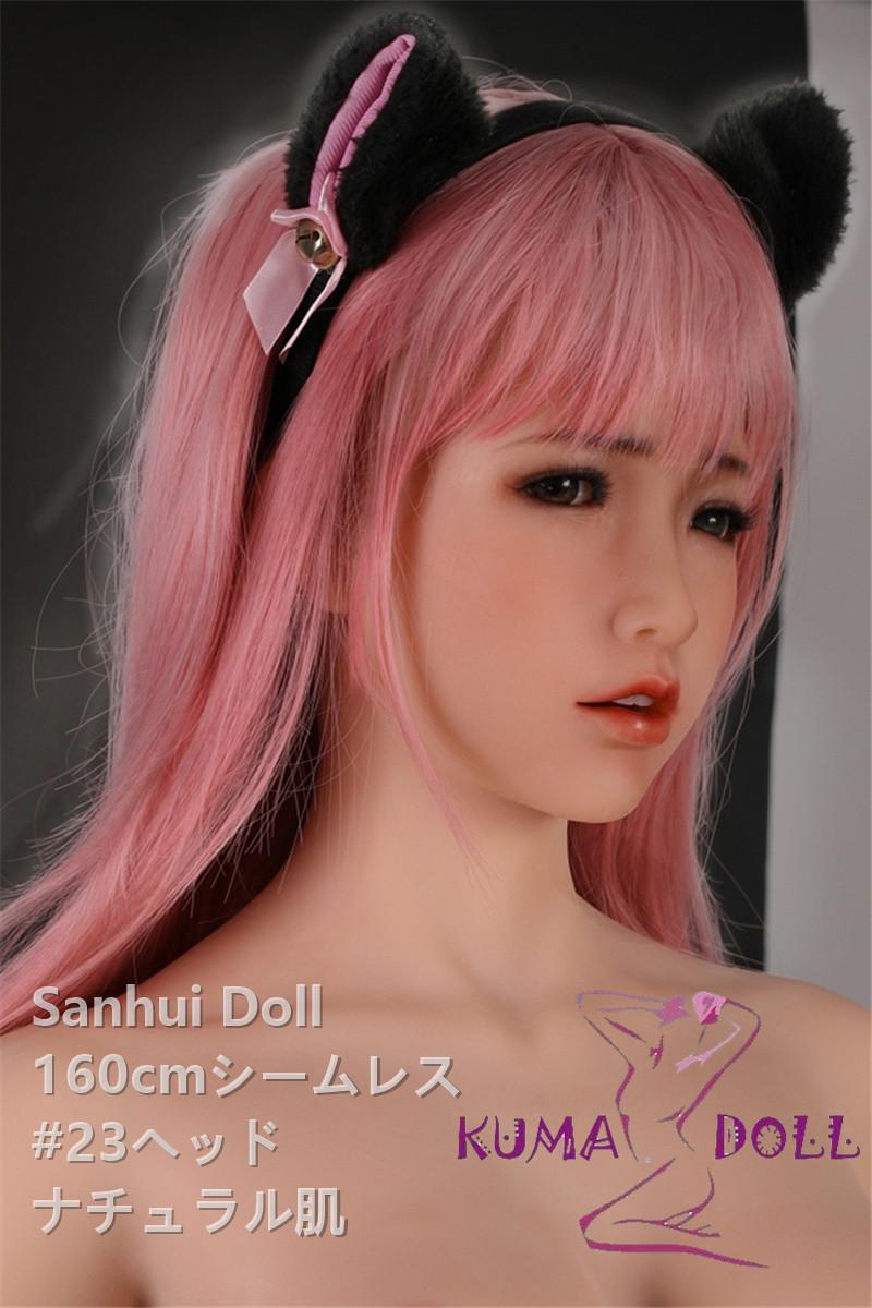 フルシリコン製ラブドール Sanhui Doll 160cm シームレス #23ヘッド
