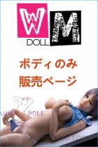 TPE製ラブドール WM Dolls ボディのみ専用販売ページ 頭部無し