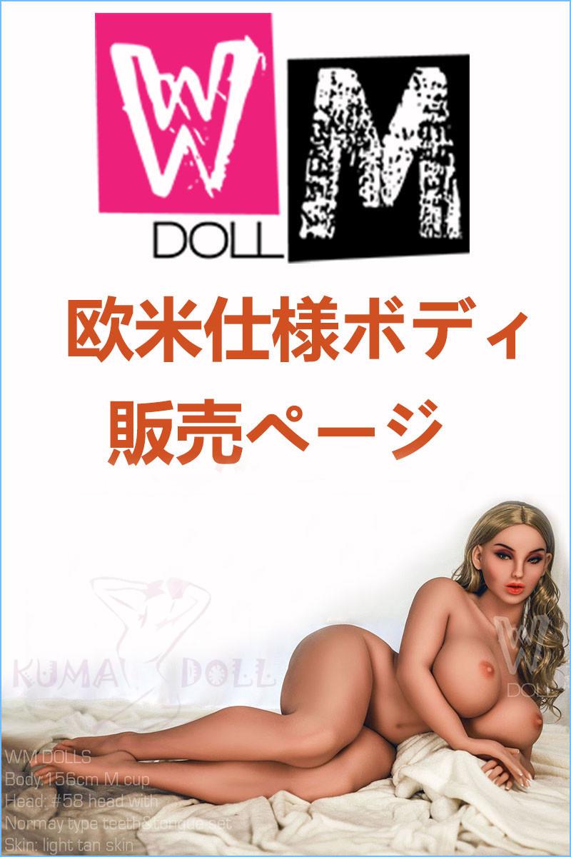 TPE製ラブドール WM Dolls 欧米仕様 ボディのみ専用販売ページ 頭部無し