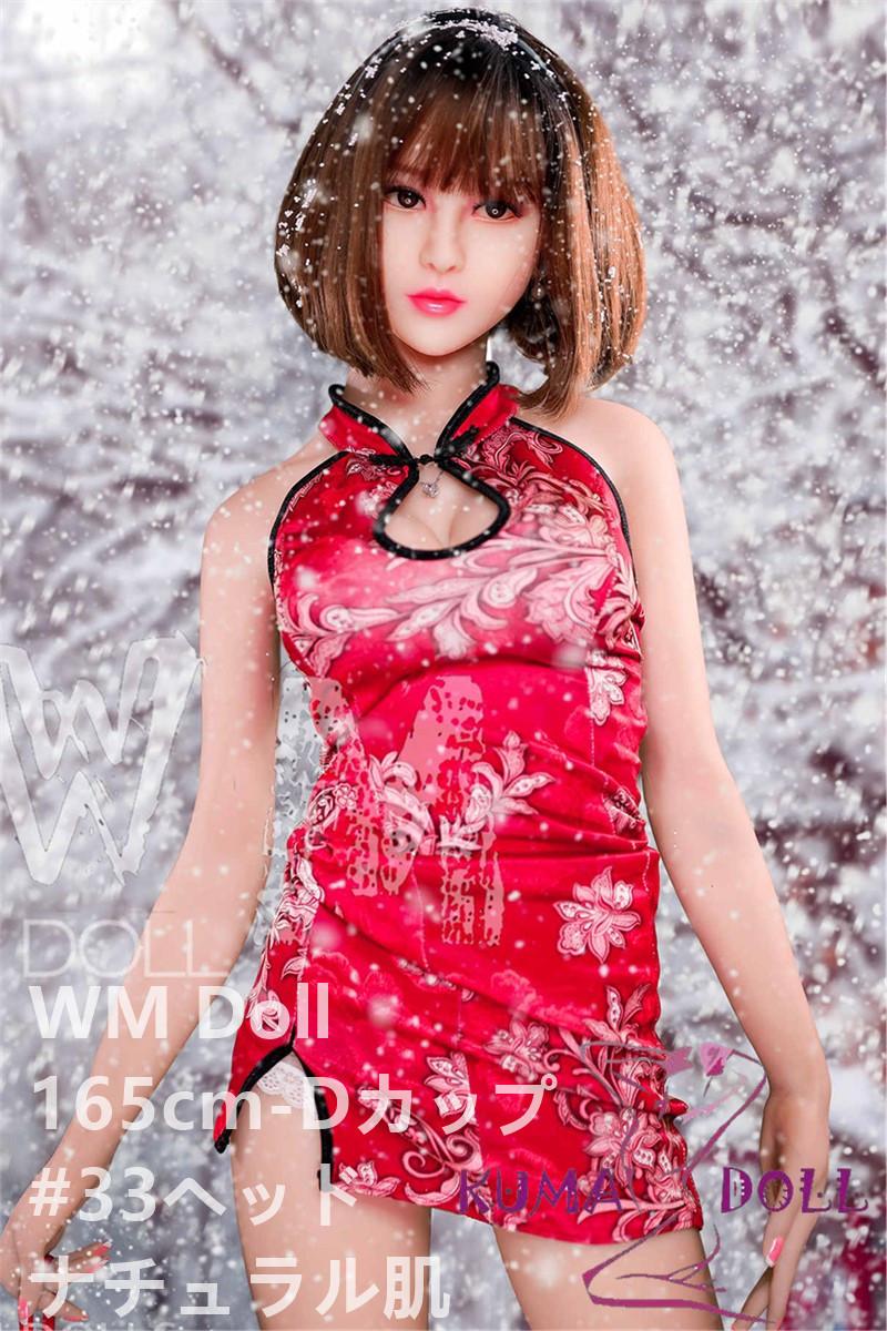 TPE製ラブドール WM Dolls 165cm D-Cup #33 新年お祝い