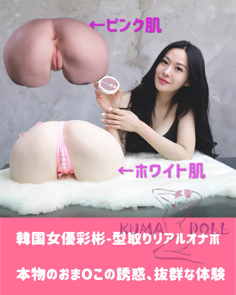 TPE製オナホ Qita Doll 韓国女優彩彬 型取りリアルオナホ 非貫通