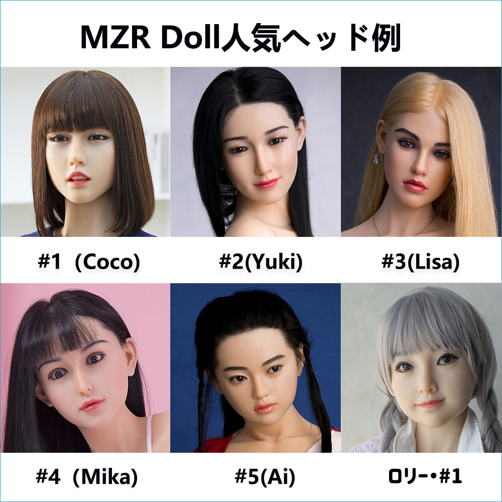 フルシリコン製ラブドール MZR Doll Head 頭部のみ