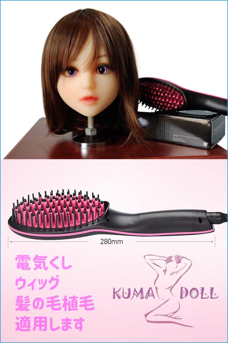 【電気くし・送料無料】高級リアルラブドール ウィッグ用 髪の毛植毛用 電気くし 櫛 ブラシ