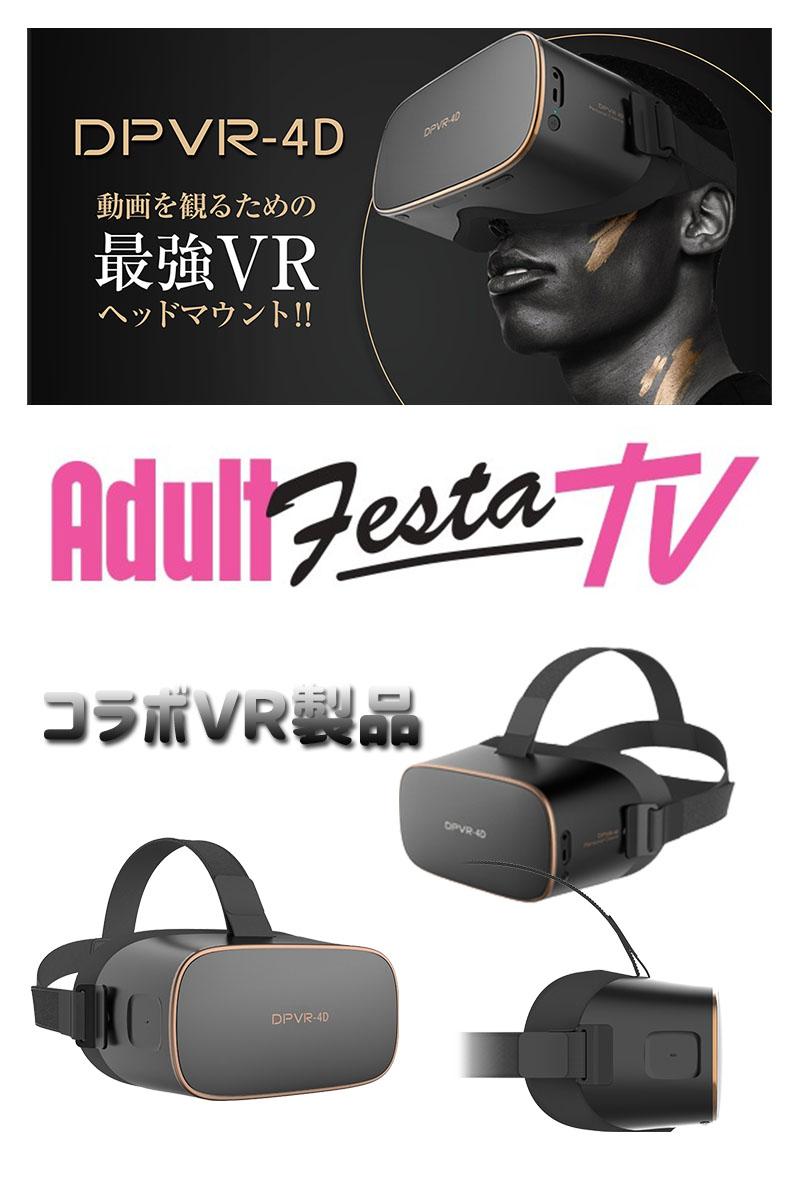【即納・国内発送・送料無料】DPVR-4D AV鑑賞用VR 最新AV見放題 ラブドール併用体験
