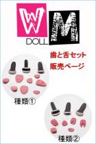 【送料無料】TPEラブドール 専用歯と舌セット パーツ 撮影パーツ WMDOLL工場製