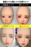 Real Girl 頭部単品 B5ヘッド 125-140CM身長適用 TPE製ヘッド M16ボルト採用 職人メイクが選べる