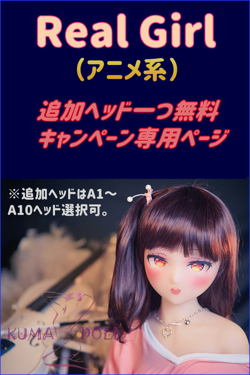 Real Girl アニメ系 TPE製ラブドール 146cm 追加ヘッド一つ無料キャンペーン専用ページ  組み合わせ自由