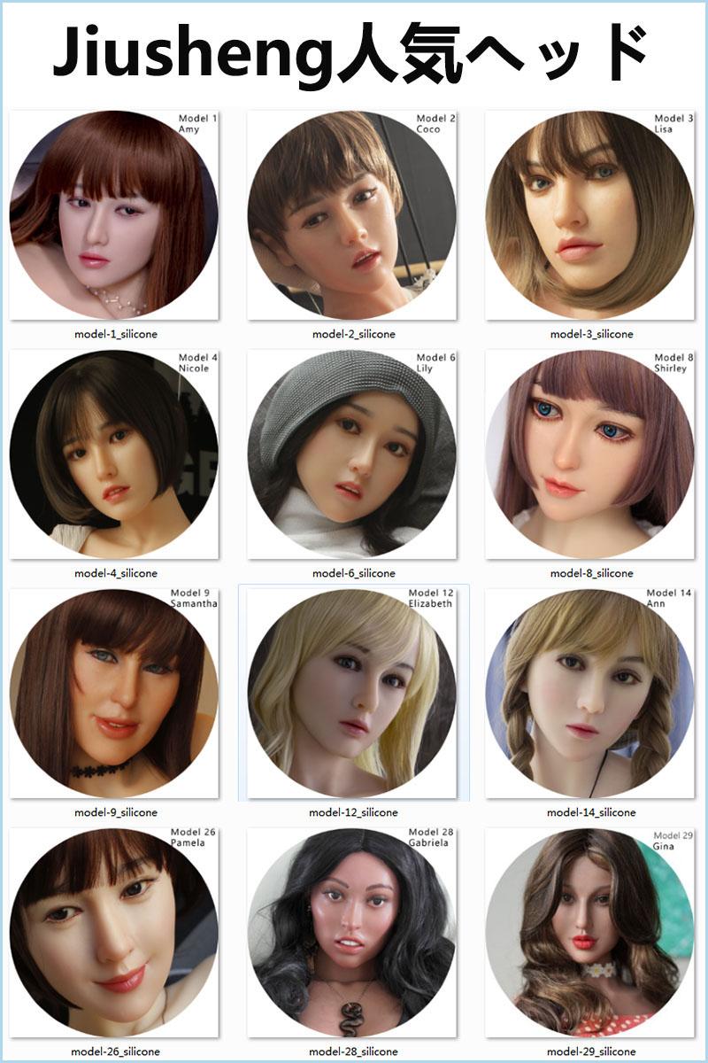 Jiusheng Doll ラブドール 頭部のみ 材質選択可能 メイク選択可能 M16ボルト採用