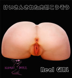 Real Girl 最強オナホール ヴァギナ&お尻 超柔らかいTPE材質