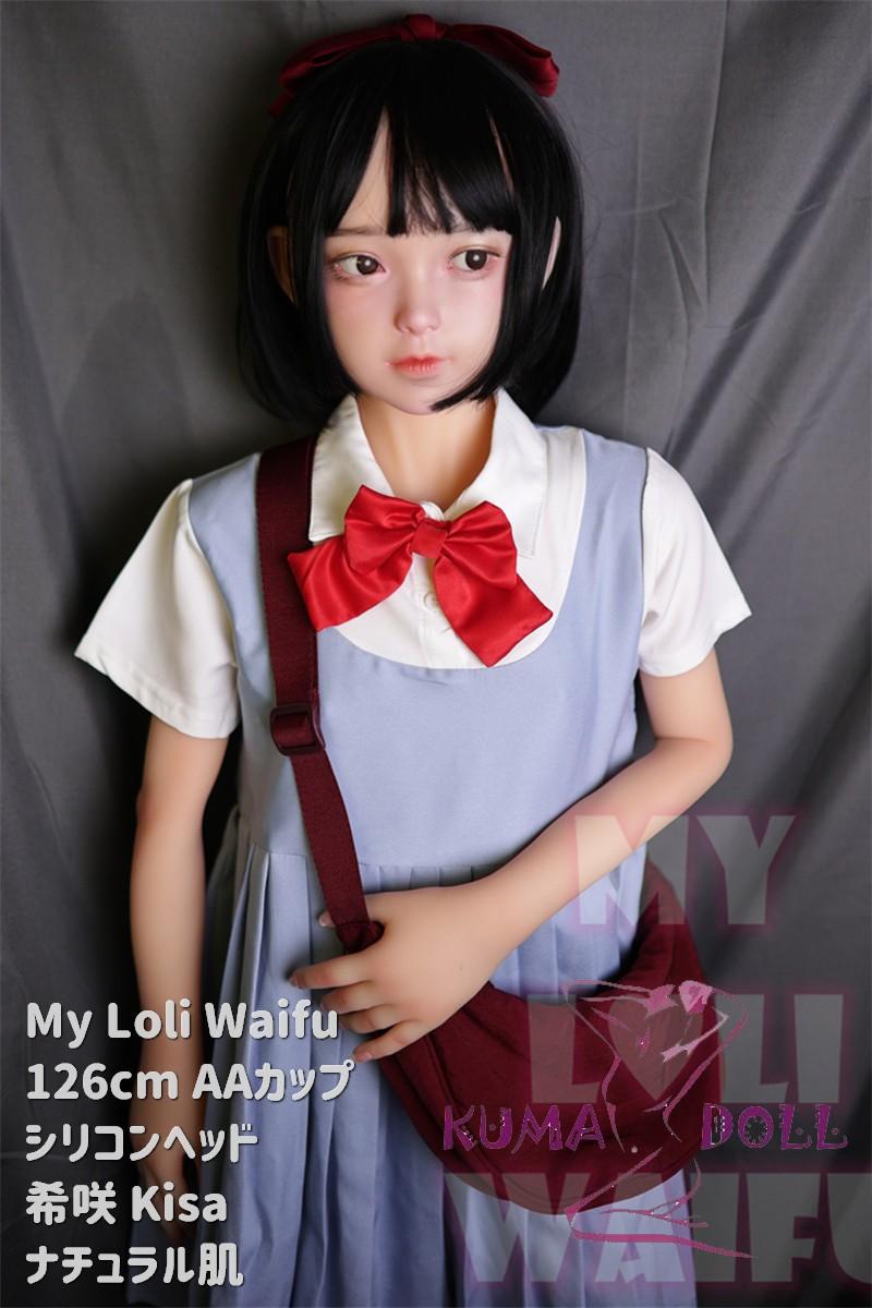 My Loli Waifu 略称MLWロり系ラブドール 126cm AAカップ シリコンヘッド 希咲 Kisa TPE材質ボディー ヘッド材質選択可能 メイク選択可能