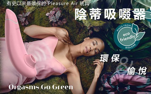 Womanizer Premium Eco環保陰蒂吸啜器