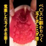 NPG名器覺醒-深田詠美 (深田えいみ)