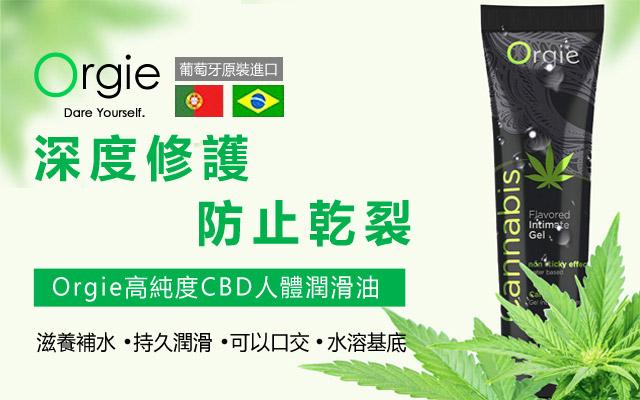 葡萄牙 Orgie Lube Tube Cannabis 潤滑劑