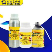 MECHANIC 8366 250ML 300ML 500ML 1000ML Phone OCA Glue Remove LCD Refurbished Screen Glue Remove