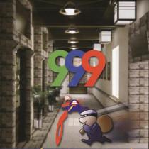 Hijack 999