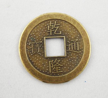 Chinese Coin - Brass (2.9cm)