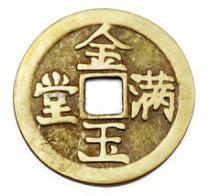Jumbo Chinese Coin (6.2cm)