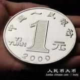 Jumbo Chinese Coin - 3 inch