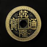 Super Chinese Coin (Qianlong, Morgan Size, Brass)