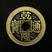 Super Chinese Coin (Qianlong, Morgan Size, Brass)