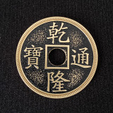 Chinese Palace Coin (Brass)