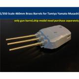 1/350 Scale 460mm Brass Barrels for Tamiya Yamato Musashi 78030 78031 Model CYG003 (9pcs/set)