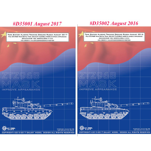 GALAXY D35001 D35002 1/35 Scale PLA ZTZ-96B MBT Flexible Mask & Improve Appearance for Meng TS-034 2017/2016