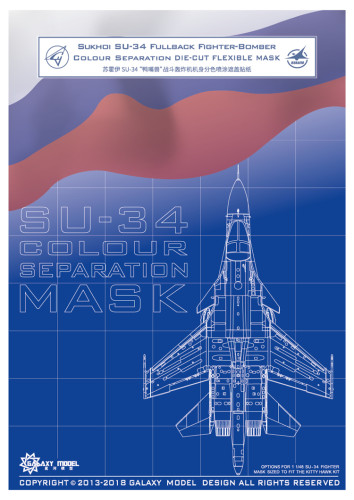 GALAXY D48007 1/48 Scale SU-34 Colour Separation Flexible Mask for Kitty Hawk 80141 Model