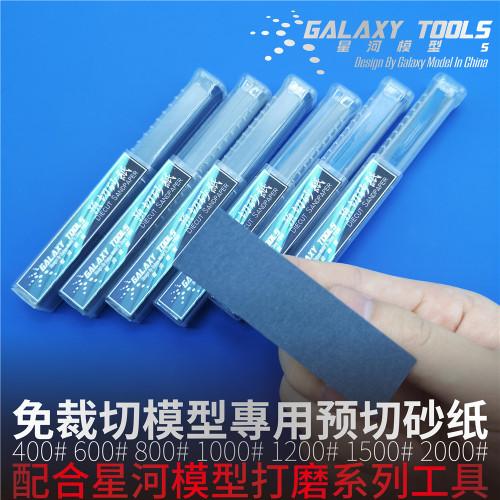 Galaxy Tool T05S 2mm/3mm/5mm/10mm/15mm/21mm Wet Dry Sandpaper Abrasive Paper #400-#2000