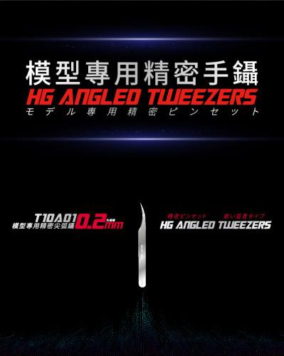 Galaxy Model T10A01 Angled Tweezers Model Accessory Building Tools