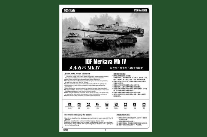 HobbyBoss 82429 1/35 Scale Israeli IDF Merkava Mk.IV MBT Military Plastic Tank Assembly Model Kit