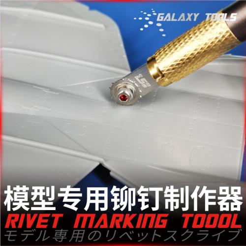 Galaxy Tools Standard Mini Rivet/Corner Rivet Marking Tool & Knife Handle Model Building Tools Accessories T09B