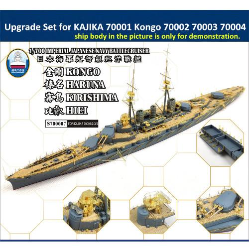Upgrade Set for 1/700 Scale KAJIKA KM70001 Kongo KM70002 Hiei KM70003 Haruna KM70004 Kirishima Model S700007