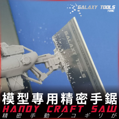 GALAXY Tools Model Hobby Craft Saw with Handle T09C Model Building Accessories