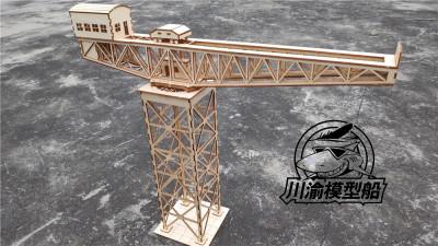 1/150 Scale Glasgow Crane Port Scene Dioram DIY Wooden Assembly Model Kit TMW00011