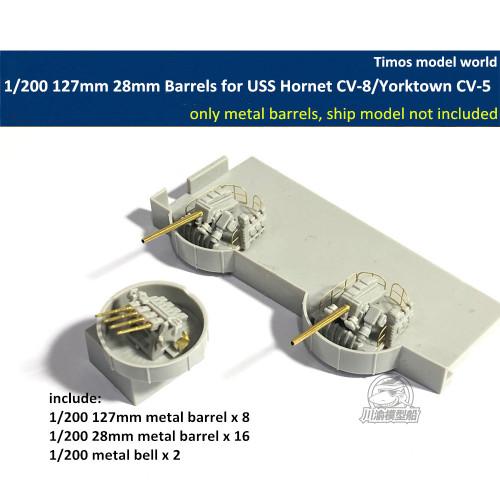 1/200 Scale 127mm 28mm Metal Barrels for USS Yorktown CV-5 Trumpeter 03711/USS Hornet CV-8 Aircraft Carrier Model