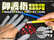 Alexen Model Anti-cutting Fingerstall Protection Model Building Tools 5pcs/set CR005