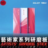 Galaxy Tools Stainless Steel 21mm Artist's Grinding Stick Hobby Craft Tools 3pcs/set