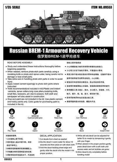 Trumpeter 09553 1/35 Scale Russian BREM-1 Armoured Recovery Vehicle Military Plastic Assembly Model Kits