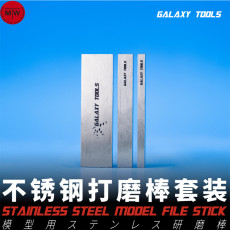 GALAXY Tools Stainless Steel Model File Stick Hobby Craft Model Building Tools 3pcs/set T05B49