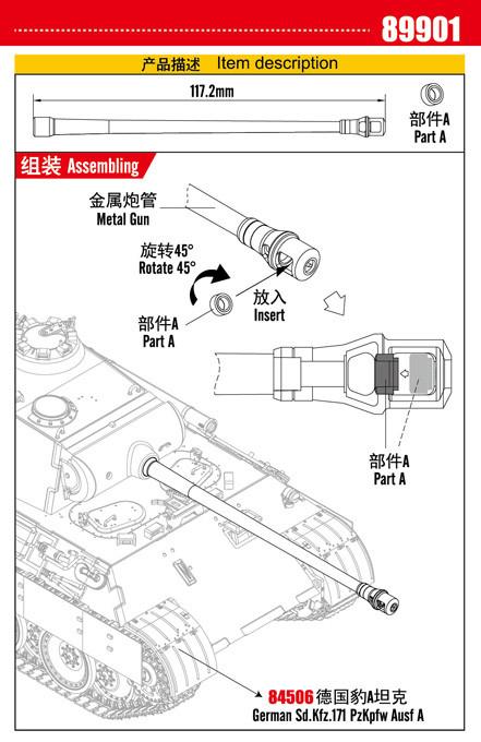 1/35 Scale Metal Barrel for HobbyBoss 84506 German Sd.Kfz.171 PzKpfw Ausf A Tank Model 89901