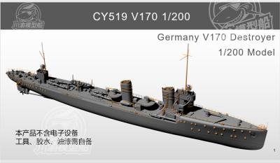 1/200 Scale German V170 Destroyer Assembly Model Kit w/Upgrade Set CY519