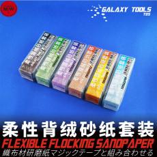 Galaxy Tools Pre-cut Flexible Flocking Sandpaper for Model Hobby Grinding Polishing 12pcs/set T05S21F